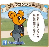 ゴルフクラブの購入など、ゴルフに関するお悩みはすべてお応えします。