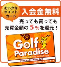 ゴルフパラダイスの会員はおトク!入会金も無料です!