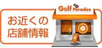 ゴルフパラダイス店舗情報
